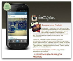 ระวัง! Instagram for Android ของปลอม เสี่ยงต่อการเสียเงินโดยไม่รู้ตัว ระบาดแล้วที่รัสเซีย