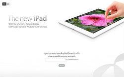 ดีแทค เปิดให้จอง New iPad แล้ว