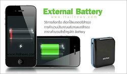 วิธีเลือกซื้อ แบตเตอรี่ภายนอก (External Battery : mAh) แบตสำรอง สำหรับชาร์จ iPhone, iPad, iPod