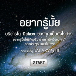 สร้างกาแล็คซี่ส่วนตัวของคุณเองได้ง่ายๆ กับแอพพลิเคชั่นใหม่จาก Samsung Galaxy SIII