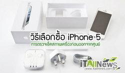 วิธีตรวจสอบ iphone 5 เช็คสภาพเครื่องก่อนออกจากศูนย์/ร้าน + การเลือกซื้อไอโฟน 5 มือ 1,2
