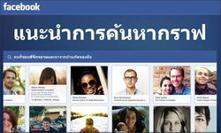 Facebook Graph Search ชน Google