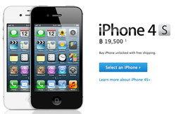 อัพเดท!! ราคา iPhone 4S/4 ประจำวันที่ 21 มกราคม