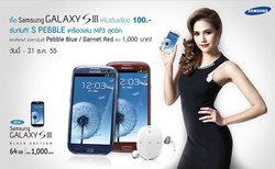 Samsung GALAXY SIII ลด 1,000 บาท ส่งท้ายปลายปี