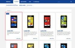 Nokia Lumia 925 โผล่บนหน้าเว็บไซต์ Nokia ประเทศไทยแล้ว
