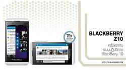 BLACKBERRY Z10  ครั้งแรกกับระบบปฏิบัติการ BlackBerry10