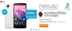 DTAC อย่างไว !! เปิดขาย Nexus 5 ก่อนใคร