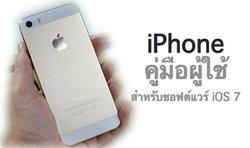 คู่มือการใช้งาน iOS 7 เวอร์ชั่นภาษาไทยจาก Apple