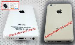 iPhone 5C วางจำหน่ายแล้วราคาเบาๆ แค่ 5xx บาท