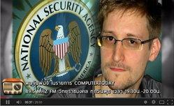 แฉ! สะเทือนโลก Edward Joseph Snowden