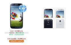 หั่นราคา Galaxy S 4 ลงเรียบร้อยแล้ว