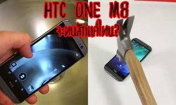 ลองกันสักตั้ง!!! HTC One M8 จะทนสักแค่ไหน!