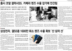 Samsung สุดโหด! ยื่นฟ้องสื่อเกาหลี ฐานปล่อยข่าวลบ Galaxy S5