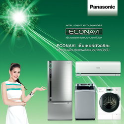 "Panasonic Intelligent Eco Sensors ""ECONAVI"" เซ็นเซอร์ลดพลังงานอัตโนมัติ"