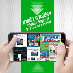 โปรโมชั่นงาน Thailand Mobile Expo 2014 Hi-End
