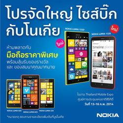 โปรโมชั่นงาน Thailand Mobile expo 2014