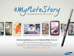 มีเรื่องราวดีๆ อย่าเก็บไว้คนเดียว มาร่วมแชร์ #MyNoteStory ต้อนรับ Galaxy Note 4 กันเถอะ!