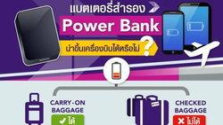 การบินไทยออกกฎเรื่องการนำ Powerbank ขึ้นเครื่องบิน !!