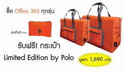 ด่วน!!  รับกระเป๋า Limited Edition By Polo ฟรี ก่อนใคร!