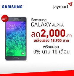 Galaxy Alpha ลง 2,000 บาท เหลือ 18,900 บาทแล้ว