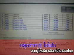 มือดีปล่อยราคา iPhone6 และ 6 Plus ในไทย(มั่วไปเรื่อย)