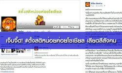 เจ็บจี๊ด! #ตั้งสติหน่อยค่อยโซเชียล เสียดสีสังคม ที่คนไทยต้องอ่าน