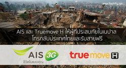 (อัพเดท)AIS ,Truemove H และ dtac ให้ผู้ที่ประสบภัยในประเทศเนปาล