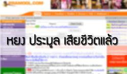 """""""เฮียหยง นาถพงศ์"""" ผู้ดูแลเว็บ pramool.com เสียชีวิตแล้ว"""