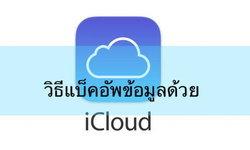 วิธีสำรองข้อมูล iPhone, iPad ด้วย iCloud เตรียมพร้อมติดตั้ง iOS 9 GM, iOS 9 เวอร์ชั่นเต็ม