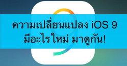 iOS 9 เวอร์ชั่นเต็มมีอะไรใหม่ มาดูรายละเอียดทั้งหมดกัน