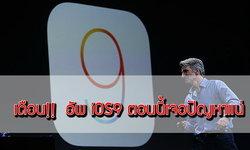 ถ้าไม่อยากหงุดหงิด อย่าพึ่ง Update iOS 9 ตอนนี้ เพราะ...