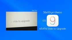 วิธีแก้ปัญหาอัพเดต iOS 9 แล้วค้าง Slide to Upgrade