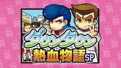 เกม คุนิโอะ ภาคใหม่ล่าสุดบน 3DS อัพเดทเพิ่มโหมดเล่นกับเพื่อน !!