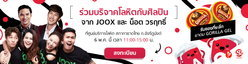 Sanook และแอปในเครือ ชวนคนไทยร่วมบริจาคโลหิตเนื่องในวันกาชาดสากล