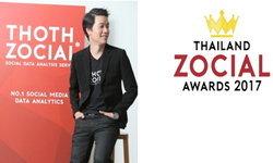"""เตรียมพบ""""กล้า ตั้งสุวรรณ""""กับอีกครั้งของความยิ่งใหญ่ """"Thailand Zocial Awards 2017"""""""