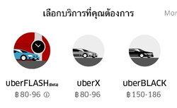 หาแนวร่วม Uber ไทยเปิดตัว uberFLASH รับรถแท็กซี่ร่วมบริการด้วย