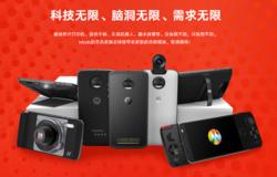 เว็ปไซท์ Moto ของจีนขึ้นรูป Moto Z2 พร้อม Moto Mods แล้วพร้อมเปิดตัว 25 กรกฎาคมนี้