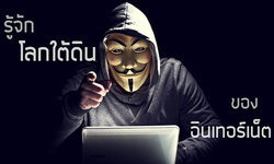 [บทความ] รู้จักโลกใต้ดินและด้านมืดของอินเทอร์เน็ต Deep Web และ Dark Web มันคืออะไรกันแน่?