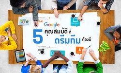 Google เผย 5 คุณสมบัติสำคัญของทีมที่ประสบความสำเร็จ เพราะการจับคนเก่งมารวมกันอาจไม่ได้ดีที่สุดเสมอไป