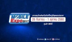 "Thailand Mobile Expo 2017 Showcase งานดีสำหรับคือรอ ""มือถือ"" ราคาพิเศษ"