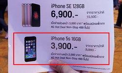 เป็นเจ้าของ iPhone 5s  ในราคา 3,900 ได้ที่งาน Thailand Mobile Expo 2017