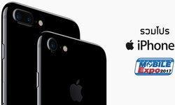 รวมโปรโมชัน iPhone 7 และ iPhone 7 Plus จาก dtac, AIS และ TrueMove H