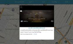 เช็คจุดถวายดอกไม้จันทน์ทั่วประเทศ ผ่านแอพ Thailand Tourism Map