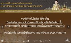 www.kingrama9.th เว็บไซต์รวบรวมข้อมูลพระราชพิธีถวายพระเพลิงพระบรมศพ ในหลวงรัชกาลที่ 9