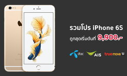 รวมโปร iPhone 6S จาก 3 ค่าย dtac, AIS และ TrueMove H ส่งท้ายปี 2017