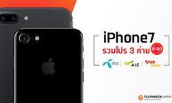 รวมโปร iPhone 7 และ iPhone 7 Plus อัปเดตล่าสุดจาก 3 ค่าย ประจำเดือนธันวาคม 2560