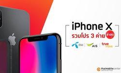รวมโปร iPhone X อัปเดตล่าสุดจาก 3 ค่ายหลักทั้ง AIS, dtac และ truemove H กับส่วนลดสูงสุด 13,000 บาท