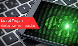 เตือนชาว Android ระวังมัลแวร์ Loapi Trojan แอบดึงทรัพยากรเครื่อง