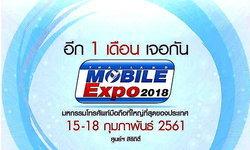 Thailand Mobile Expo 2018 ได้เวลาเปลี่ยนมือถือใหม่รับต้นปี กลางกุมภาเจอกัน