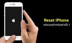 รู้จักกับวิธีการรีเซ็ต iPhone แต่ละแบบ Hard Reset • Factory Reset • Reset All Settings